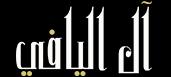 Al Yafi Family